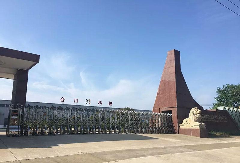 安徽合川精密金属科技有限公司