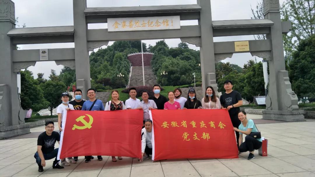 安徽省重庆竞博体育娱乐党支部赴金寨开展迎七一党建活动